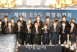 [포토] ESG 경영위원회