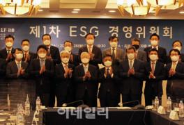 [포토] 제1차 ESG 경영