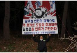 """탈북단체 """"北에 대북"""