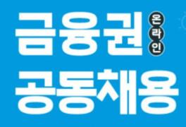 금융권 55개사, 9월8~