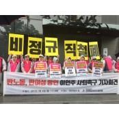 """'밥 하는 아줌마들' 기자회견 """"국민 아줌마닷컴 개무시 이언주 의원 사퇴하라"""""""