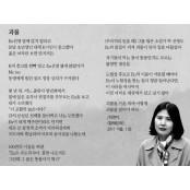 """최영미 시인 """"고은 남자자위기구 시인 폭로 글 남자자위기구 '사실'…공식기구 출범 시 남자자위기구 상세히 밝힐 것"""" 남자자위기구"""