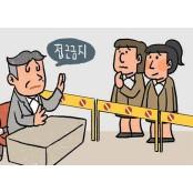 """""""짧은 치마에 땅만 보고 걸어""""…펜스룰 치마사진 논란 강사 강의배제"""