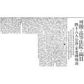"""[동아플래시100]""""3·1운동 48인 재판 불가"""" 일본인 소신판사 보복 섯다하는방법 좌천"""