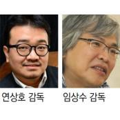 연상호-임상수 감독, 칸 레드마켓 영화제 '레드카펫'