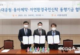 동아제약, 멸종 위기 동물 보호 캠페인 업무협약 체결