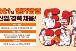 엔카닷컴, 2021년 2분기 신입·경력사원 채용