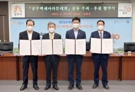 공주시-동아일보 '공주백제마라톤대회' 공동 주최·후원 협약 체결