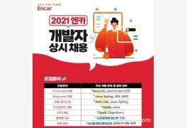 엔카닷컴, IT 개발자 상시 채용