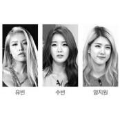 """수빈·유빈·소라·보라 """"악성 찌라시 그냥 안둬""""… 소라걸스 잇단 소송"""