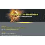 월드컵 베팅 유혹?… 도박사이트 무차별 '문자폭탄'