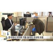 """여성용 흥분제 판매한 씨알리스구매 일당 검거…""""구매고객, 3·40대 씨알리스구매 남성"""""""