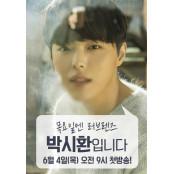 '슈스케5' 박시환, BTN라디오 DJ 데뷔