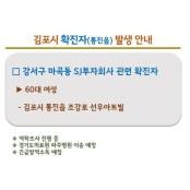 """김포시청 """"통진읍 선우아트빌 60대 여성 선우 확진, 강서구 SJ투자회사 관련 감염"""" 선우"""
