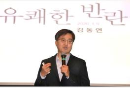 """김동연 '제3지대' 노리나… """"서울시장 이미 거절, 새 판 짜야"""""""