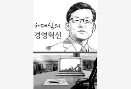 [허대식의경영혁신] 패