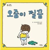 [어린이책] 팬티에 찔끔… 팬티자국 실수해도 괜찮아