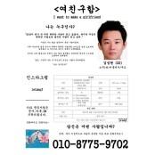 '여친구함 포스터'로 댓글 3만개...그는 누구?