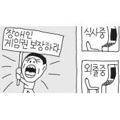 """[NOW] 오락실 업주들이 청와대 앞에서 """"장애인 인권 성인오락실 보장"""" 외친 사연은"""