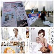 리설주·노대통령 AV합성한 전단에 北화났다? 가짜뉴스 일본AV 유포