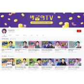 유튜브 증권방송 전성시대-배당주·해외선물·단타…유튜브서 배워요