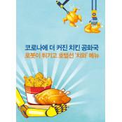 코로나에 더 커진 치킨 공화국…로봇이 세조각 튀기고 호텔선 '치와' 메뉴