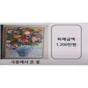 """조영남 최후진술 """"화투 갖고 놀면 패가망신···너무 놀았나보다"""" 화투게임"""