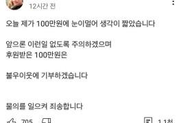 """""""100만원에 눈 멀어 그랬다""""…盧 모독 영상 내보낸 박호두"""