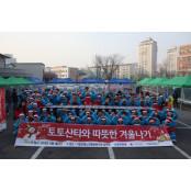 스포츠토토, 김장김치 나눔행사…목도리 750개 선물도