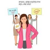 [단독] 여직원 이름 대신 성기로 부르던 상사, 성기강화 현장 최고관리직 복귀