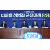 """""""미성년 성착취물 구매도 처벌…성범죄 수익은 기소 전 성기능검사 몰수 가능"""""""