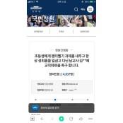 """""""'속옷 빨래' 초등교사 파면하라"""" 국민청원 빗발쳐"""