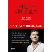 불안이 지배하는 시대, 서점가 지배하는 주식공부 '돈 공부' 책