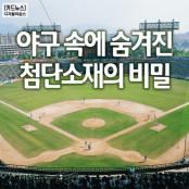 [카드뉴스] 야구 속에 폴리글러브 숨겨진 첨단소재의 비밀 폴리글러브