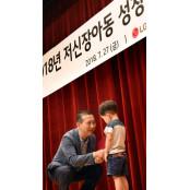 LG, 성장호르몬제 `유트로핀` 유트로핀 24년째 지원