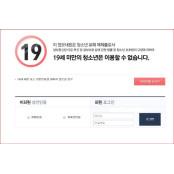 방심위, `청소년 접근제한' 위반 성인사이트 35개 적발 성인기구사이트