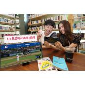 LGU+ 프로야구 앱, 류현진·추신수 출전 추신수 중계 경기 생중계