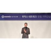 위메이드 `위믹스 네트워크` 출시