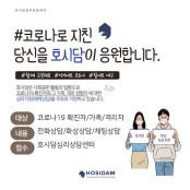 ㈜호시담, 코로나19 격리자에 무료채팅추천 무료 심리상담 지원 무료채팅추천