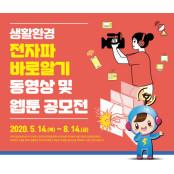 '생활환경 전자파 바로알기' 일반인동영상 동영상·웹툰 공모전 개최 일반인동영상