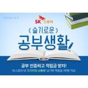 SK스토아, 홈스쿨링 상품 성인상품 기획전 `슬기로운 공부생활` 성인상품 진행