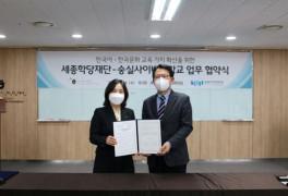 숭실사이버대학교, 세종학당재단과 업무교류 협약 체결