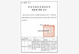 선관위, `오세훈 배우