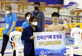 황선우, 한국수영 첫