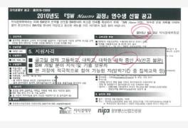"""이준석 """"산업기능요원, 원래 학사 이하…병특 논란 `타진요` 스러워"""""""