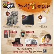 NHN엔터, '모바일 한게임 한게임신맞고 신맞고 시즌2' 추석맞이 한게임신맞고 이벤트 개최