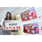 새해 첫 LG TV 세일…55인치 울트라신 울트라HD 220만원