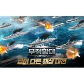 모바일 해상전략 '무적함대1942', 야마토게임다운 원스토어 출격