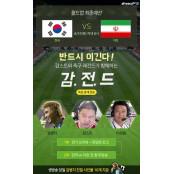 아프리카TV, 31일 한국대 이란전 월드컵 싸커라인 최종예선 생중계