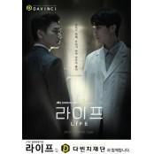 다빈치재단, JTBC 새 월화드라마